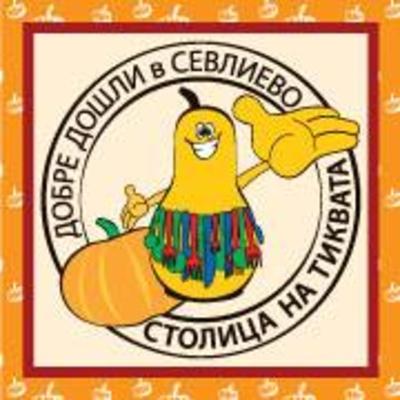 Празник на тиквата в Севлиево