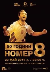 50 години номер 8- билет за мача+транспорт от Варна